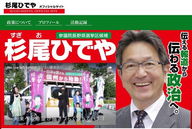 報道番組でおなじみの杉尾秀哉氏が初当選