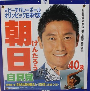 朝日健太郎氏の選挙ポスター