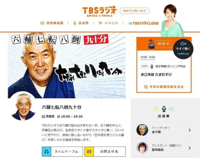 6月27日の放送で終了したTBSラジオ「六輔七転八倒九十分」の公式サイトより