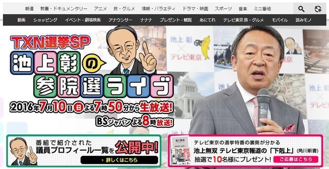 テレビ東京の参院選「池上特番」が視聴率、民放トップに!(写真はテレビ東京の公式サイトより)