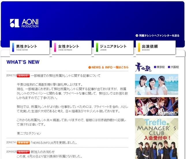 青二プロダクションは神谷さんの報道に関するコメントを出した(写真は公式HPのスクリーンショット)
