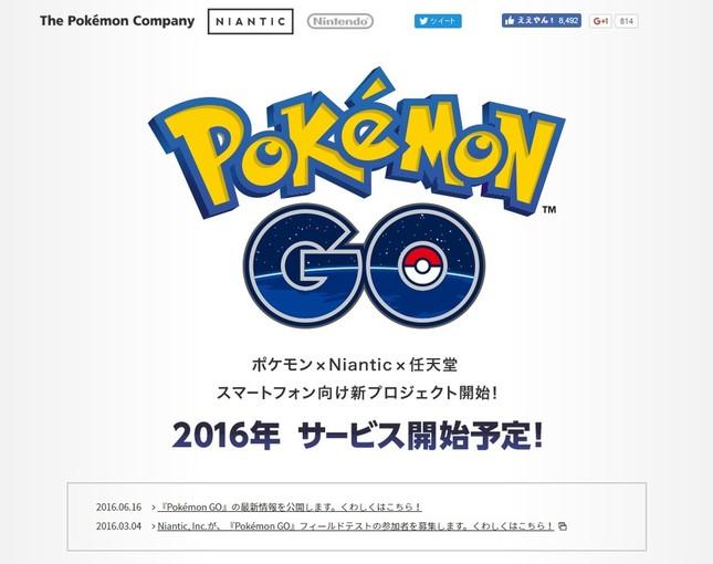 「ポケモン GO」の大人気で、任天堂株が上昇(画像は、「Pokemon GO」のホームページ)