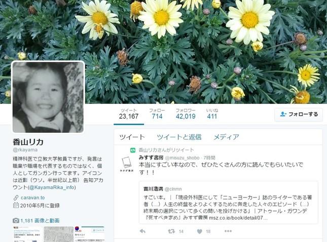 香山さんが有田議員再選でネトウヨに勝利宣言 (写真はツイッターのスクリーンショット)