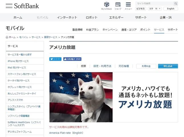 ソフトバンクの「アメリカ放題」キャンペーン、ひっそりと終了…
