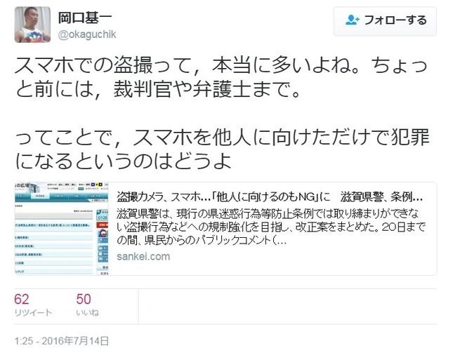 「ブリーフ裁判官」も滋賀県の条例改正に疑問(写真は岡口基一さんのツイッターのスクリーンショット)