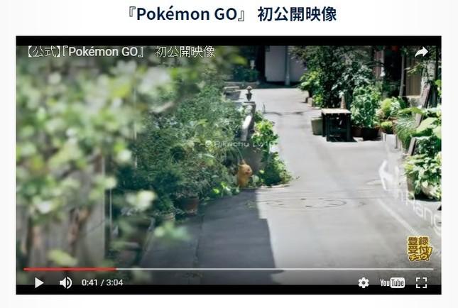 「Pokemon GO」公式サイトの動画のスクリーンショット。画面中央にはピカチュウが映っている。