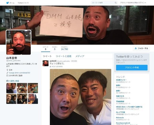 山本さんのツイッター。更新頻度はそれほど高くない