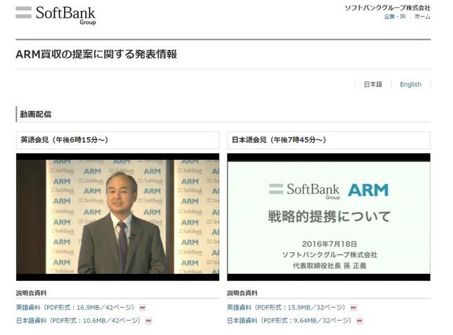ソフトバンクが英半導体設計大手「ARM」を買収
