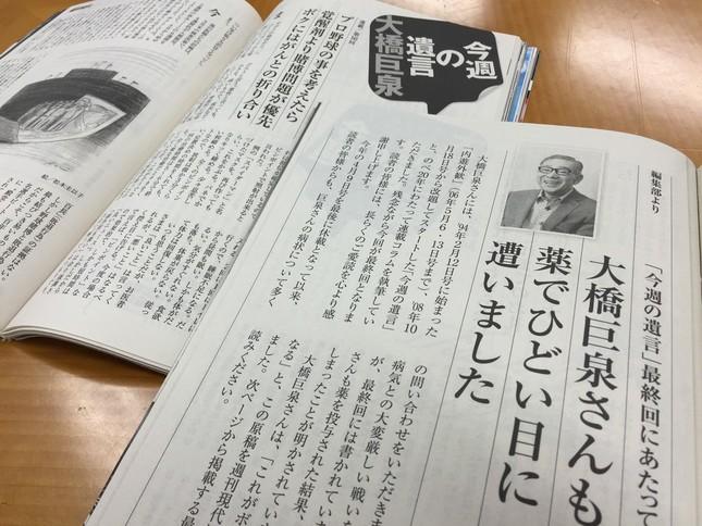 「週刊現代」2016年7月9日号、巨泉さんの連載「今週の遺言」(写真手前)