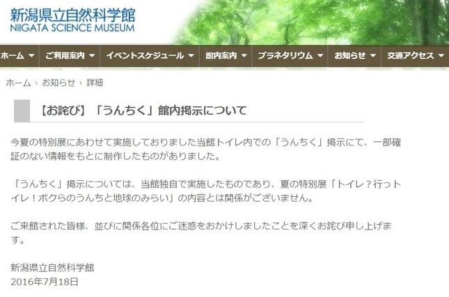 新潟県立自然科学館は謝罪文を掲載した(写真は同館HPのスクリーンショット)