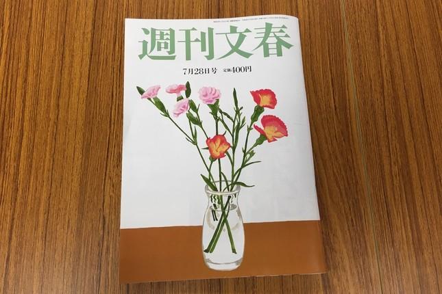 鳥越氏の陣営が問題視している「週刊文春」7月28日号