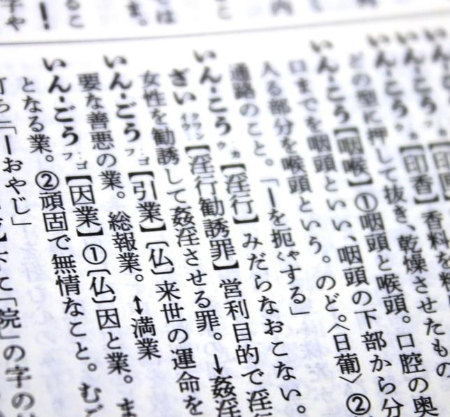 鳥越氏報道で「淫行」の定義に注目集まる