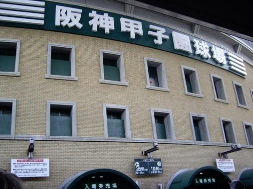 阪神タイガース本拠地の甲子園球場