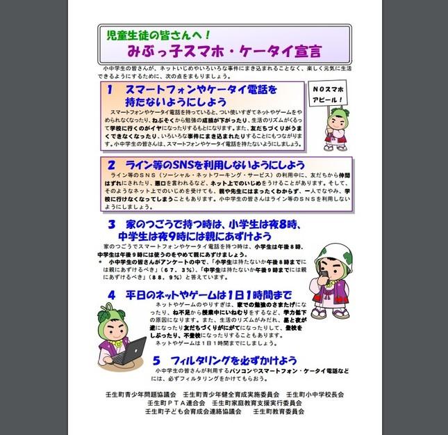 「みぶっ子スマホ・ケータイ宣言」(写真は同町ホームページに掲載された文面のスクリーンショット)