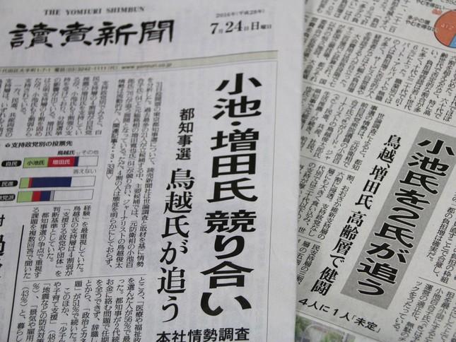 読売一面に「小池・増田氏 競り合い」