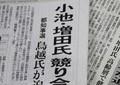 都知事選、小池氏が引き離す? 読売世論調査では「鳥越3位」【都知事選2016】