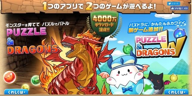 「ポケモンGO」の登場で、「パズドラ」や「モンスト」で遊ぶ人は減る? (画像は、ガンホーの「パズル&ドラゴンズ」)