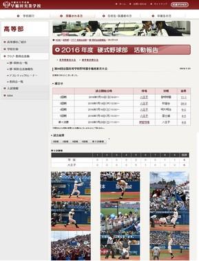 早稲田実業のホームページでは多数の写真とともに野球部の健闘ぶりを報告していた