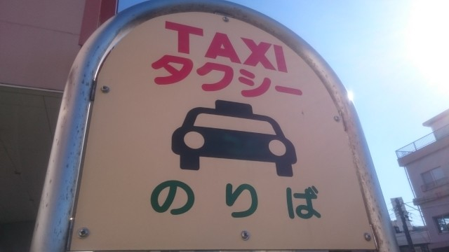 初乗り「410円」タクシー、実証実験がはじまる(画像はイメージ)
