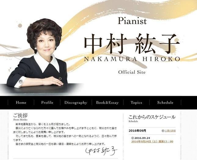 世界で活躍した中村紘子さん(画像は、中村紘子さんの公式HPのスクリーンショット)