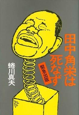 田中角栄が逮捕された1976年に出版した著書「田中角栄は死なず」