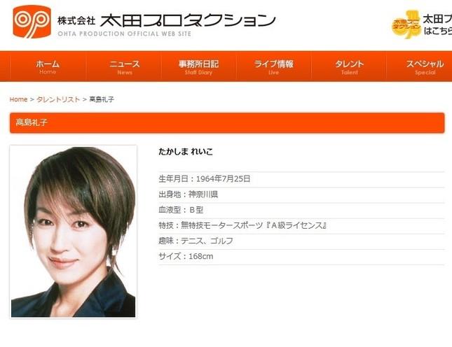 高島さんが所属する「太田プロダクション」が離婚を報告した(画像は同社公式サイトより)