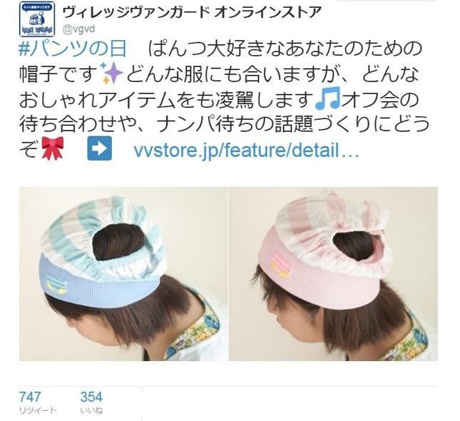 「パンツの日」には「ぱんつ帽子」(ヴィレッジヴァンガードオンラインストアのツイッターのスクリーンショット)