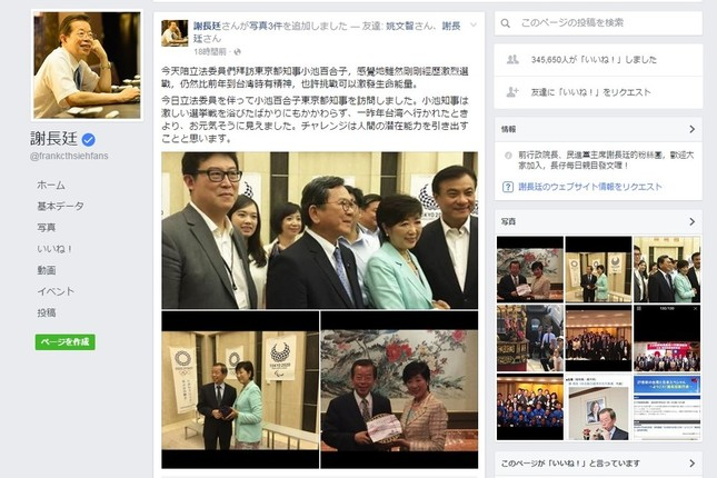 謝長廷・台北駐日経済文化代表処駐日代表のフェイスブック。小池百合子知事との面会の様子が写真付きで載っている。