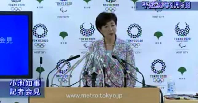 小池百合子都知事は出張経費への理解を求めていた(写真は都庁の会見動画から)