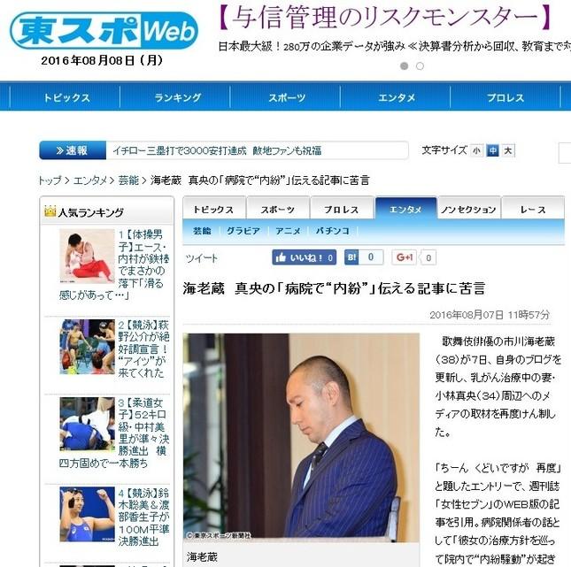 東スポWebの記事は8日12時時点でも修正されていない