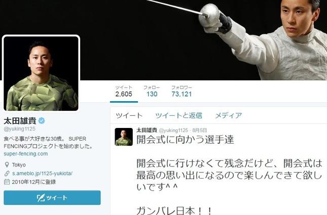 太田選手のツイッター画面。開会式へ向かう選手たちを見送っていた。