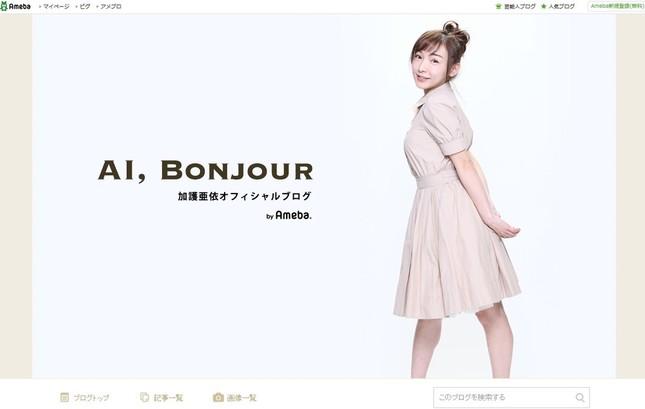 加護さんの結婚発表に「不安」も広がる(画像はブログより)