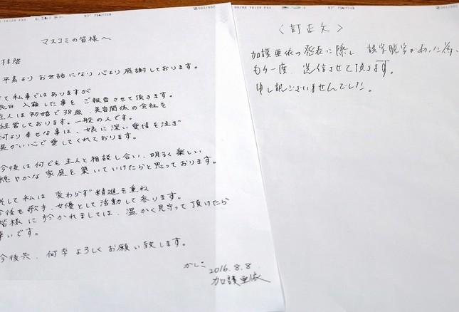 加護さん直筆のファクス(修正済み)とお詫びを綴った訂正文
