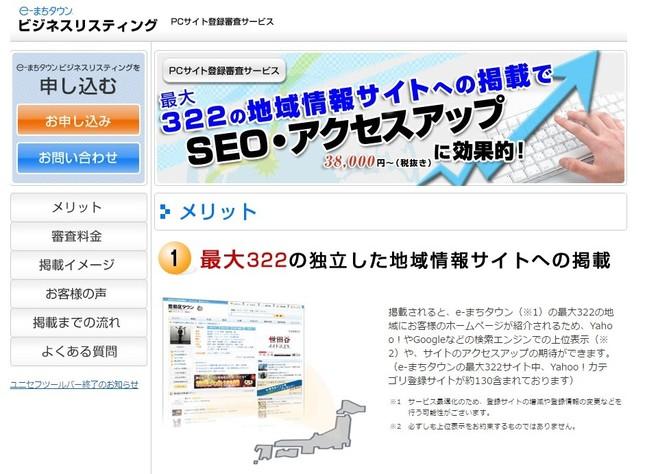 「e-まちタウン」広告サイトのスクリーンショット
