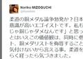 柔道「銅でご免なさい」の空気感 五輪選手が可哀想?