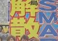 SMAP「解散発表」なぜ五輪期間に? 扱い小さくなり「選手がかわいそう」