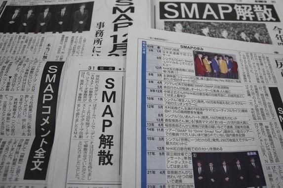 日本中にショックを与えたSMAP解散
