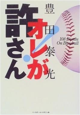 豊田さんの著書「オレが許さん!」(写真はAmazonより)