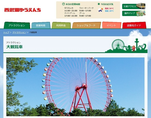 「西武園ゆうえんち」のシンボル、大観覧車(写真は公式サイトのスクリーンショット)