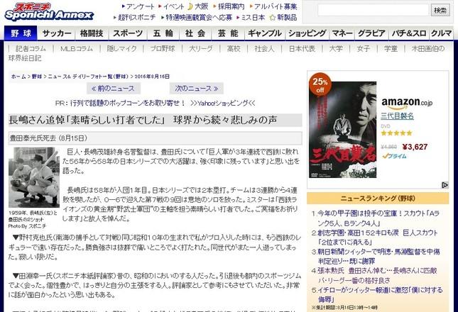 スポーツニッポンのウェブ版記事に「紛らわしい!」(画像はサイトより)