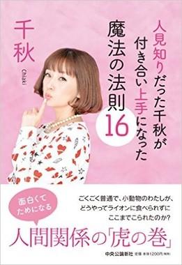 千秋さん自身は03年に長女を出産。3月発売の著書では「ママ友」付き合いについても書いている(写真は著書「人見知りだった千秋が付き合い上手になった 魔法の法則16」の表紙)