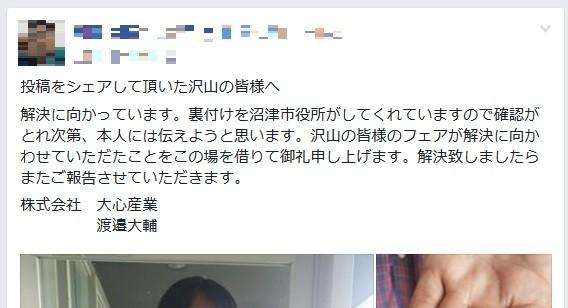 渡邊さんは協力してくれたネットユーザーに「感謝」を伝えた(画像はフェイスブックより)