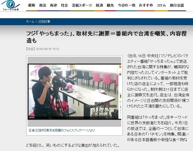 フジテレビ「やっちまったtv」、「パチモン」問題で台湾に謝罪
