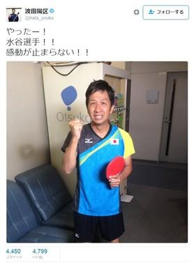 水谷選手…ではなく波田陽区さん
