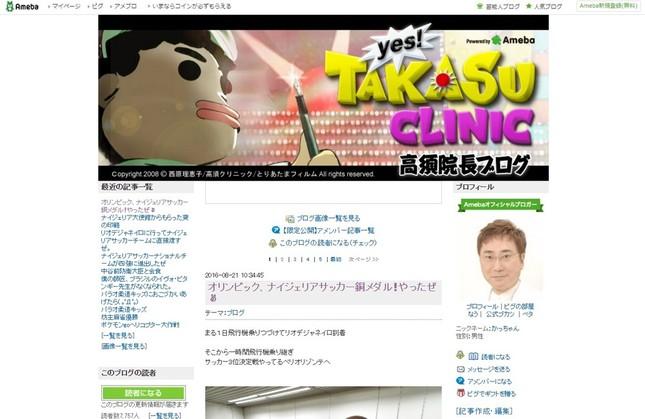 スピーディな行動が話題に(画像は高須院長のブログのスクリーンショット)