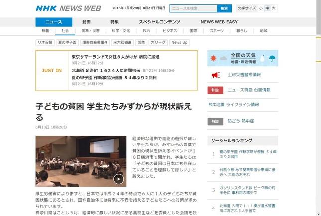 貧困女子高生については「NHK NEWSWEB」も8月18日に報じている。