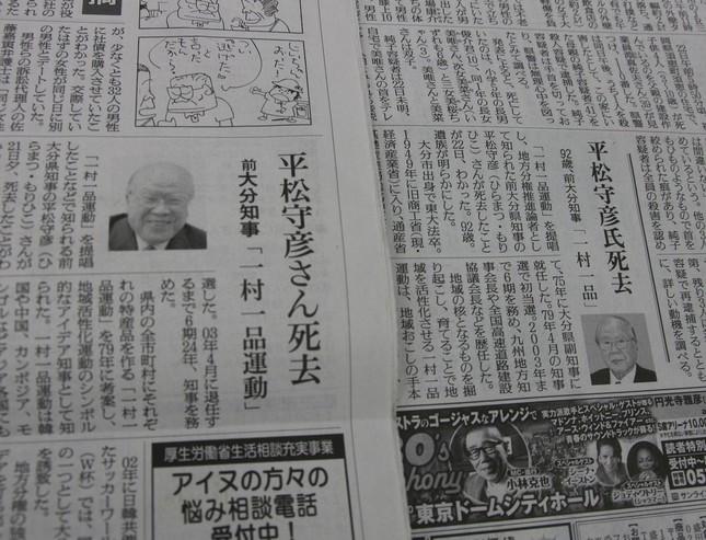 新聞各紙も報じた(8月23日付朝刊の読売新聞と朝日新聞)