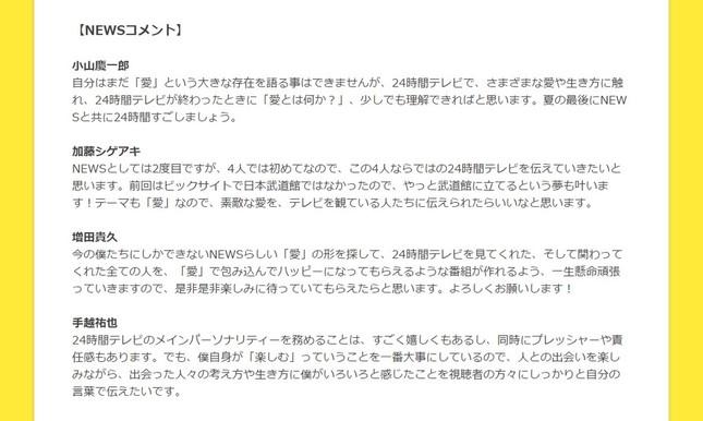 24時間テレビのメインパーソナリティーの「NEWS」は公式サイトでコメントを発表している(写真は「24時間テレビ」公式サイトのスクリーンショット)