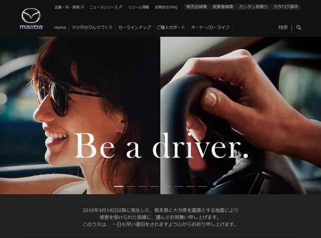 日本の自動車メーカーで初めて、レストアサービスを始める(写真は、マツダの公式サイトより)