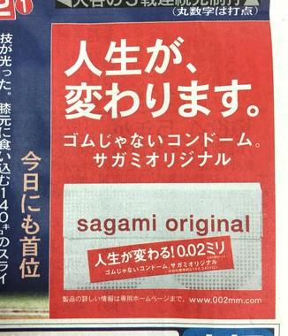 話題のサガミオリジナル広告。早い段階で印刷されたものでは同じ紙面にあったが、その後の東京都内などで販売された新聞では別の面に移動していた(写真は移動後の紙面)